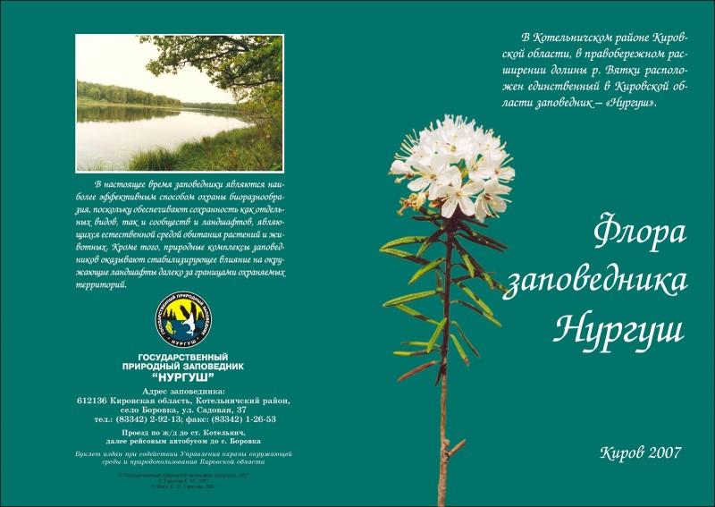 Брошюра Флора заповедника Нургуш