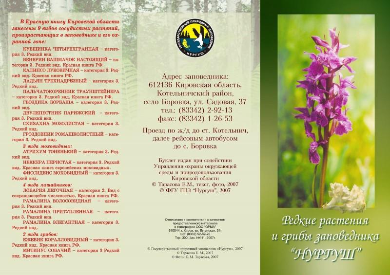Буклет Редкие растения и грибы заповедника Нургуш