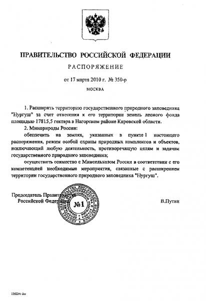 Распоряжение Правительства РФ от 17.03.2010 № 350-р
