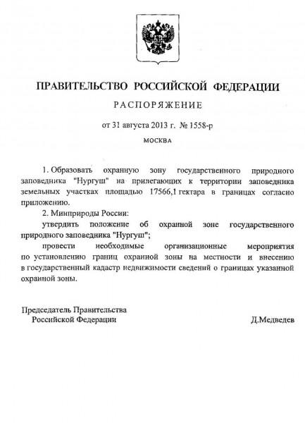 Распоряжение Правительства РФ от 31.08.2013 № 1558-р