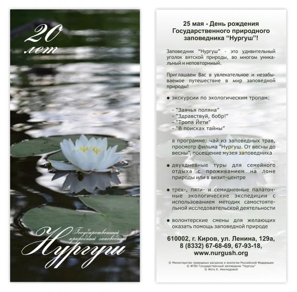 Заповеднику Нургуш - 20 лет