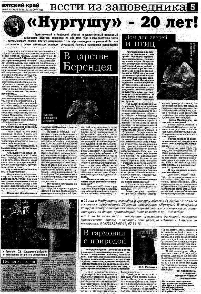 Вести из заповедника на страницах «Вятского края». 2 мая 2014