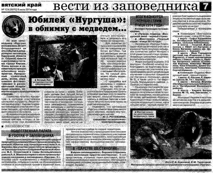 Вести из заповедника на страницах «Вятского края». 8 июля 2014