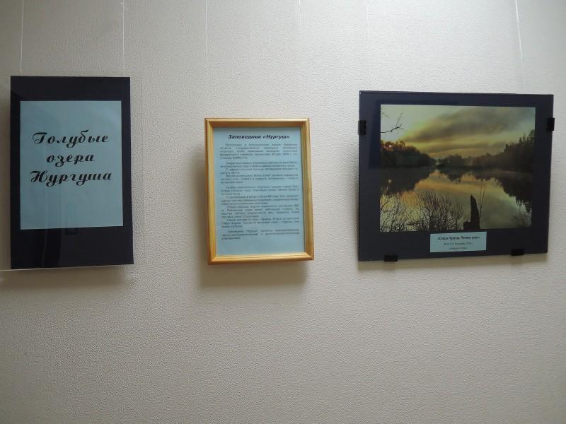 Выставка ГОЛУБЫЕ ОЗЕРА НУРГУША в Краеведческом музее (Киров)