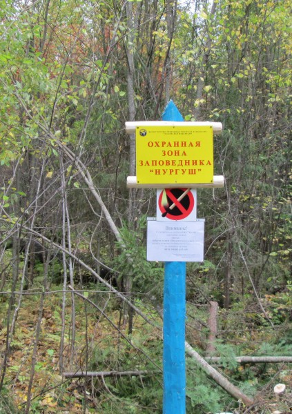 Аншлаги,  установленные по границе охранной зоны. Фото Самоделкина С.В.
