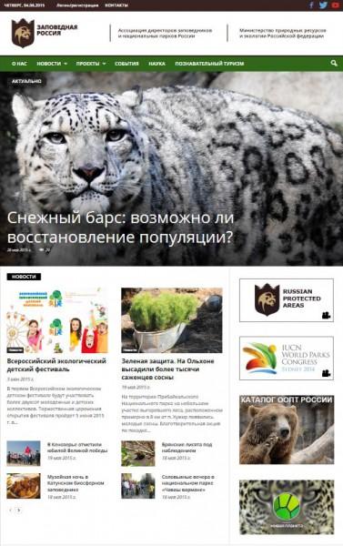 Стр. САЙТА_Заповедная Россия_Из МПР_05.06.2015