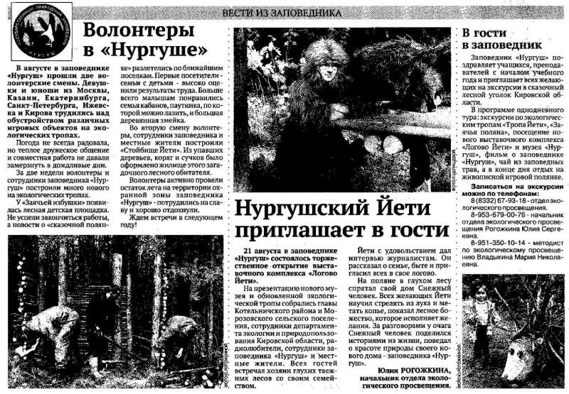 Вятский край. Суббота 5 сентября 2015 года №36 (44)