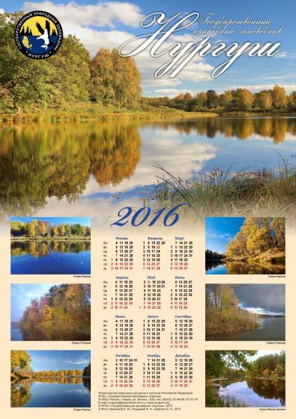 Календарь настенный А2