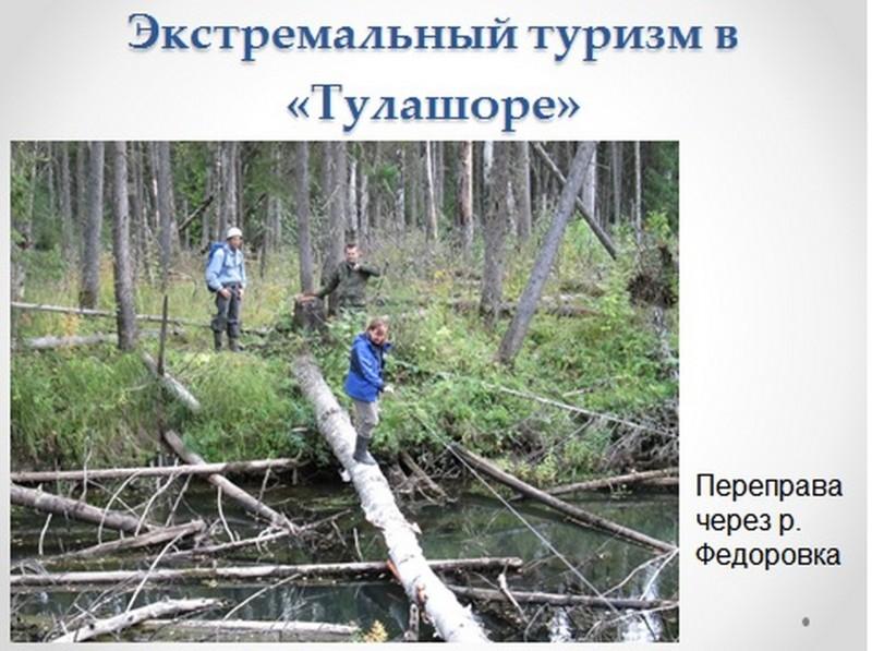 Переправа через р. Федоровку