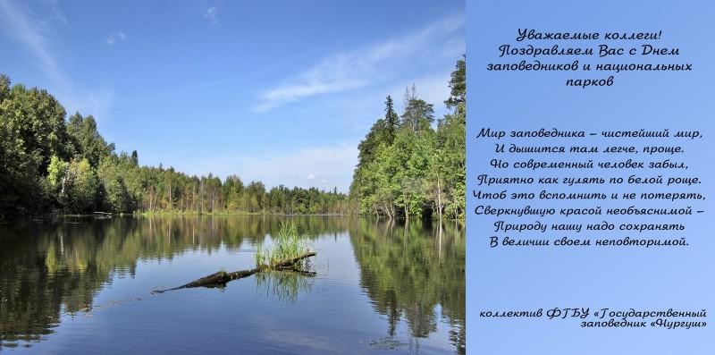 С Днем заповедников и национальных парков