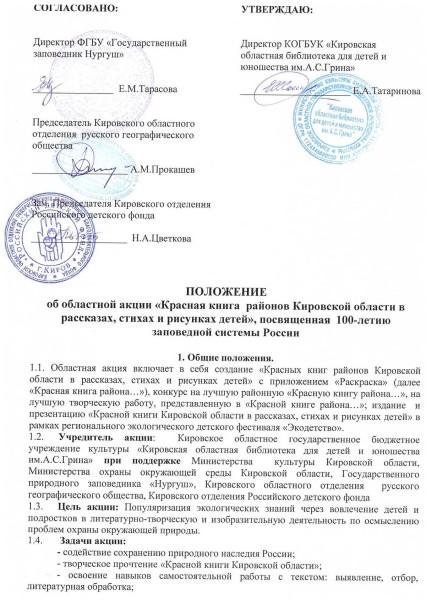 Положение об областной акции Красная книга районов Кировской области (стр. 1)