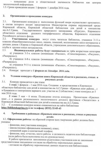 Положение об областной акции Красная книга районов Кировской области (стр. 2)