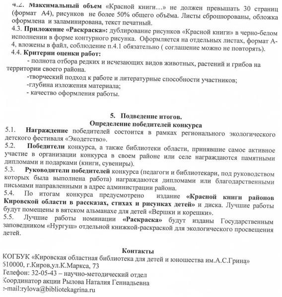 Положение об областной акции Красная книга районов Кировской области (стр. 3)