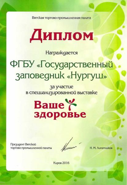 Заповедник Нургуш награждён дипломом участника