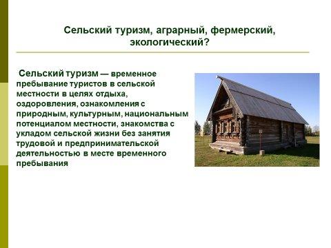 Слайды из презентации Светланы Егоровой