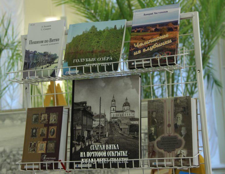 Буклет Голубые озёра Нургуша на выставке Вятская книга года - 2016. Фото Е. В. Князевой