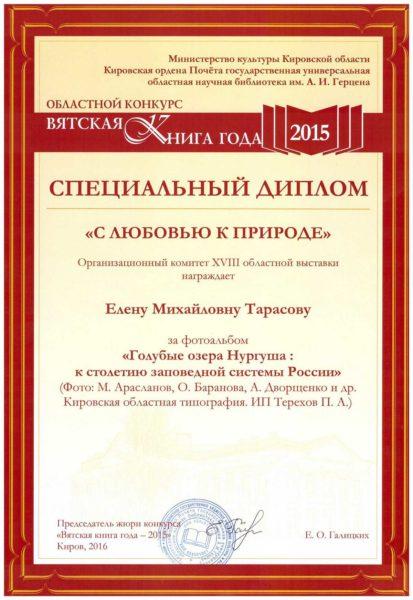 Специальный диплом областного конкурса Вятская книга года - 2015