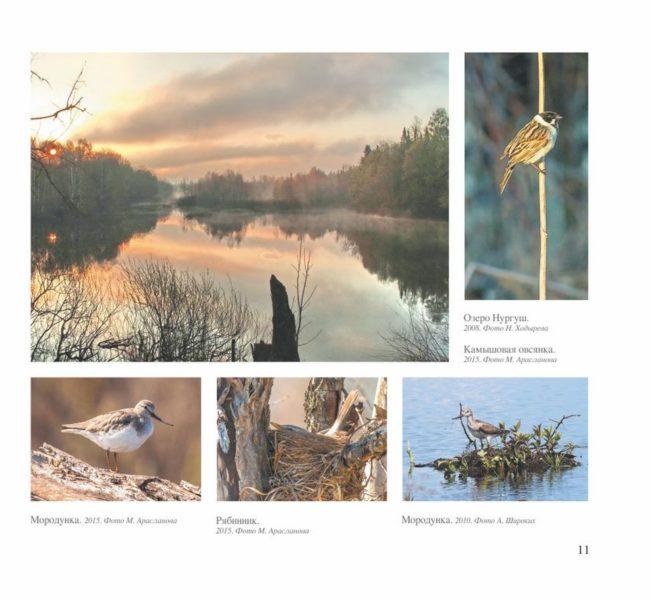 Страничка из буклета Голубые озёра Нургуша