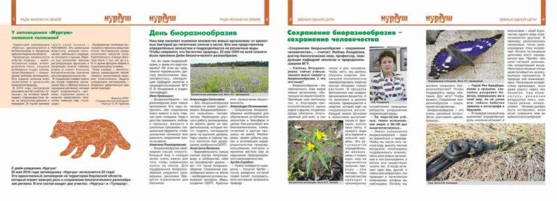 «Нургуш» газета № 2. 1 сторона