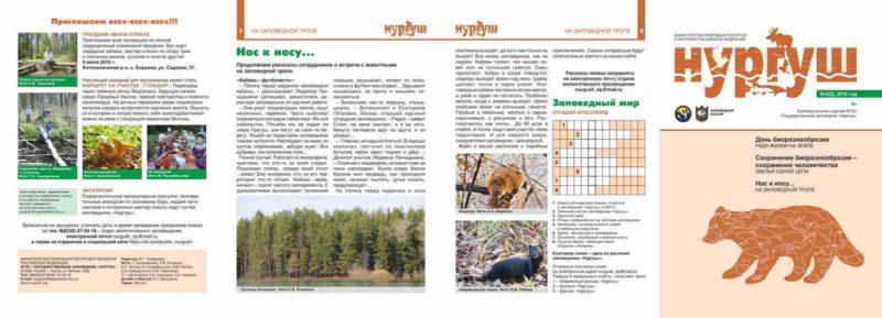 «Нургуш» газета № 2. 2 сторона