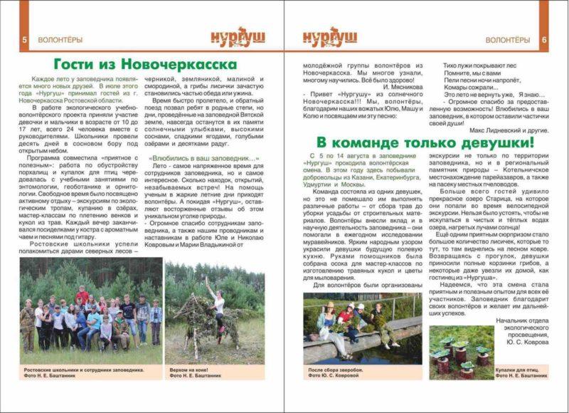 5-6 страницы