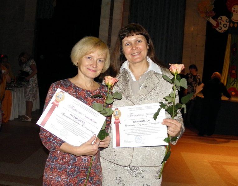 Награждение почётной грамотой ( Л. Г. Целищева справа). Фото Е. Н. Лимоновой