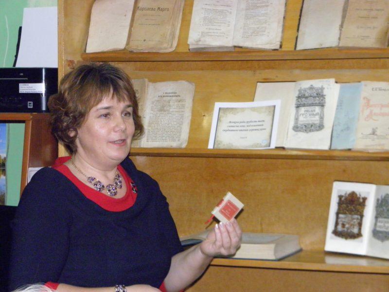 Библиотекарь Л.А. Абакумова знакомит с выставкой старинных и редких книг Кстининской библиотеки. Фото Л. Г. Целищевой