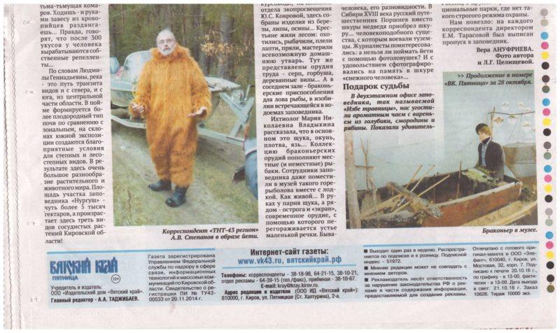 Вятский край. 21.10.2016 № 43. Стр.2