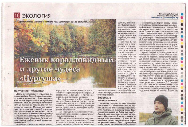 Вятский край. 28.10.2016 № 44. Стр.1