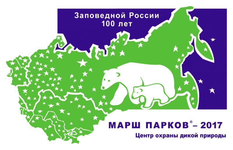 Логотип Марша парков 2017 г.