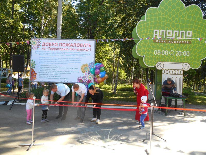 Торжественное открытие обновленного парка. Фото И. С. Пенкиной