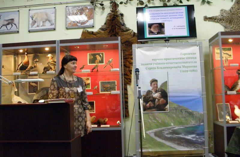 Выступление Л.Г. Целищевой с докладом. Фото С.В. Кондруховой