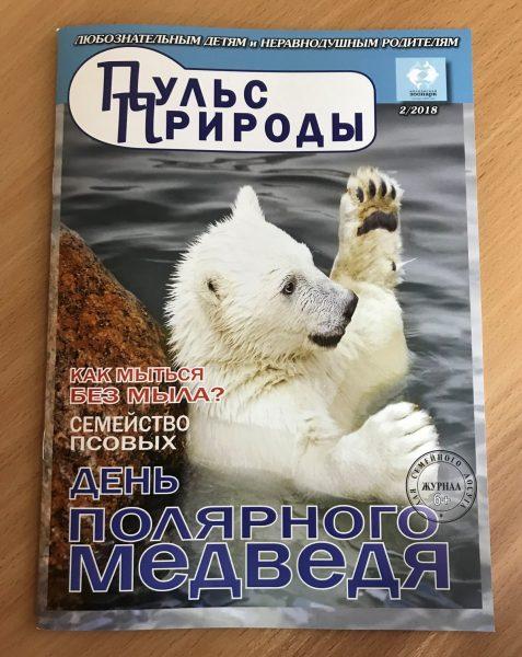 """Журнал """"Пульс природы"""". Фото И.С. Пенкиной"""