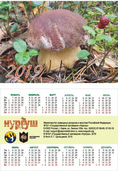 Календарь карманный Белый гриб
