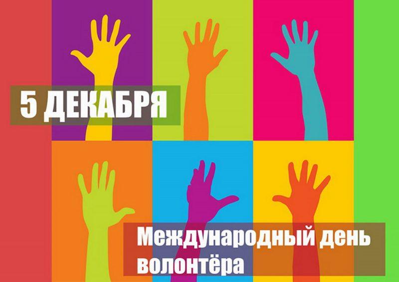 С международным днём волонтёра!